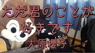 ただ君のことが好きです/大原櫻子/ギターコード
