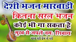 Tera Pal Pal Bita Jay Mahendra Singh Deora