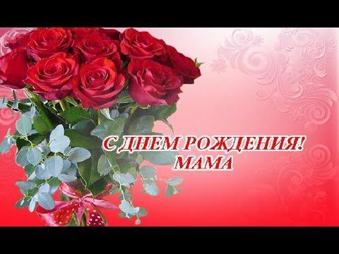 С ДНЕМ РОЖДЕНИЯ, МАМА! (КРАСИВОЕ ПОЗДРАВЛЕНИЕ ДЛЯ МАМЫ)