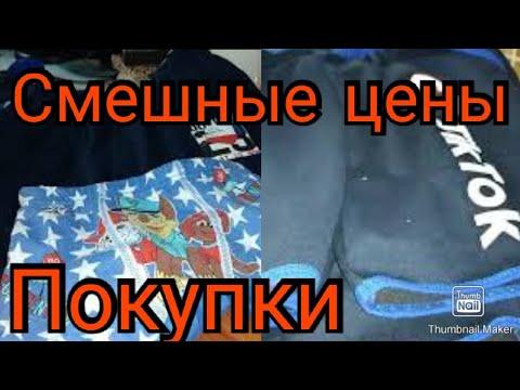 Покупки в магазине Смешные цены Одежда для всей семьи