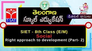 T-SAT || SIET - 08th Class : Social - Right approach to development (Part- 2) (E/M) || 25.02.2021