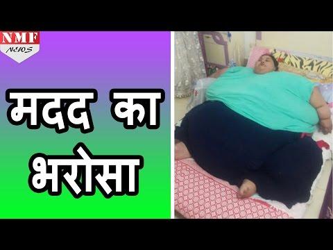 500 किलो की Iman Ahmad Abdulati के इलाज के लिए आगे आईं बीमार Sushma Swaraj