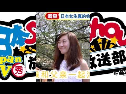 日本女孩子真的會和爸爸一起洗澡(沖涼)嗎?