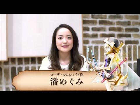 【声優動画】ケイオスドラゴン混沌戦争、ローザ役潘めぐみのコメント動画公開