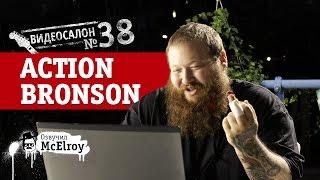 Американский рэпер Action Bronson смотрит русские клипы (Видеосалон №38)