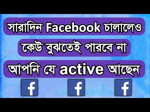how to turn off active on facebook full bangla tutorial. AM Tips And Tricks