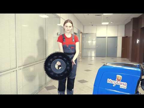 Установка и снятие моющей щетки (фрагмент видео-инструкции к поломоечной машине МЕТЛАНА М50)