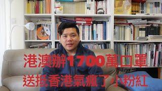 港澳辦1700萬口罩送抵香港氣瘋了胡錫進和小粉紅!誰人會更易受流言影響?20200210