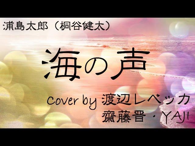 浦島太郎-桐谷健太-海の声-cover