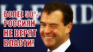 Более половины россиян считают, что чиновники лгут о положении дел в стране!