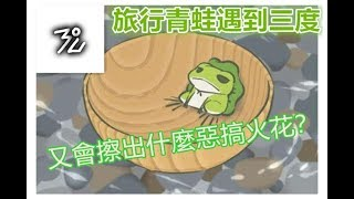 【旅行青蛙的故事】後面有洋蔥(三度惡搞版)