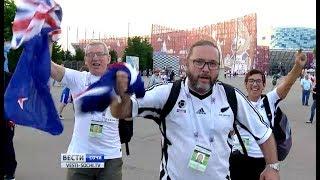 Спорт сближает. Иностранные болельщики довольны Кубком Конфедераций в Сочи