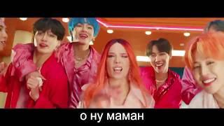 BTS - Boy with luv|стеб саб