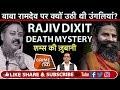 RAJIV DIXIT की MURDER MYSTERY और BABA RAMDEV का क्या है कनेक्शन...शम्स की ज़ुबानी| CRIME TAK