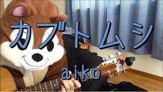 カブトムシ/aiko/ギターコード