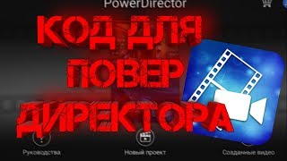 КОД АКТИВАЦИИ ДЛЯ POWER DIRECTOR Bundle !