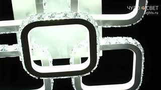 Видео о 2618/4+1 - SX WH (7942/5B) led (210W) люстра