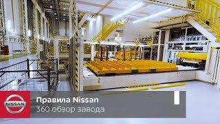 Правила Nissan. Процесс сборки автомобилей Nissan на автомобильном заводе в Санкт-Петербурге