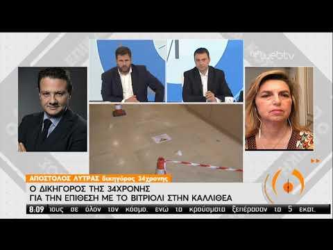 Σε εξέλιξη έρευνες για την επίθεση στη 34χρονης -Μιλά στην ΕΡΤ ο δικηγόρος της 22/05/20 ΕΡΤ