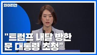 [현장영상] 고민정 靑 대변인, 트럼프 대통령 방한 관련 발표 / YTN