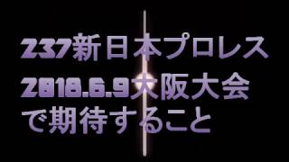 237新日本プロレス2018.6.9大阪大会いくつかの試合が決定!!