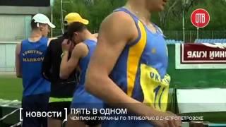 Чемпионат Украины по пятиборью в Днепропетровске (27.04.2016)