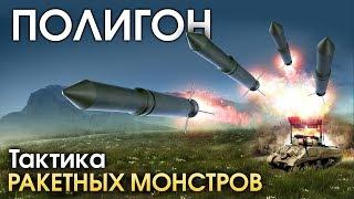 ПОЛИГОН #162: Тактика РАКЕТНЫХ МОНСТРОВ / War Thunder
