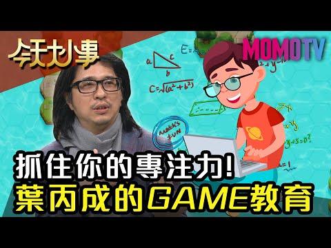 抓住你的專注力! 葉丙成的GAME教育20200214【今天大小事】完整版