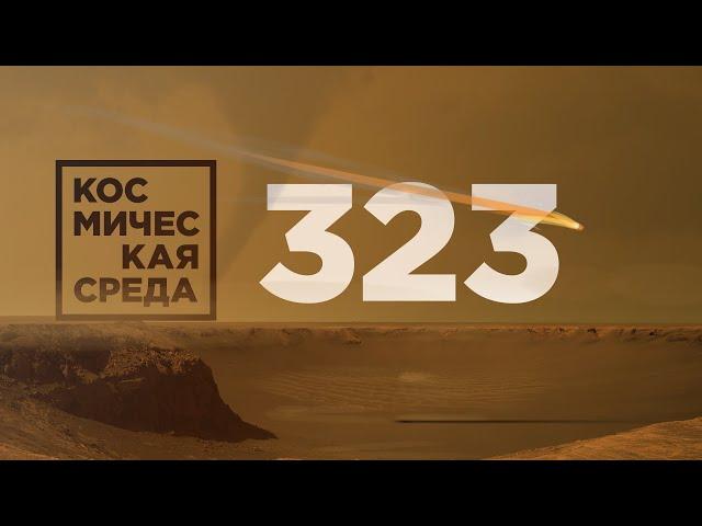 Видео Произношение Союз МС-18 в Русский