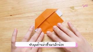 SistaCafe Channel : วิธีพับ Origami สำหรับเก็บเงิน