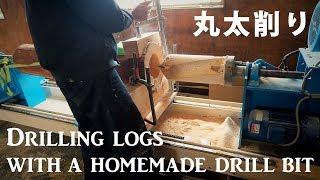 丸太の削り加工