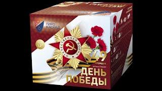 "Салют ""ДЕНЬ ПОБЕДЫ"" PKU129 (1.2""х49) от компании Интернет-магазин SalutMARI - видео"