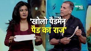 अक्षय को पैड हाथ में पकड़कर क्यों दिखाने लगीं अंजना ओम कश्यप? | News Tak