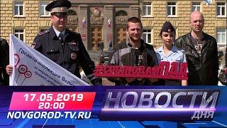 17.05.2019 Новости дня 20:00