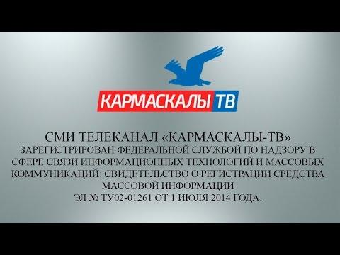 Кармаскалы-ТВ. Эфир 20.02.2016