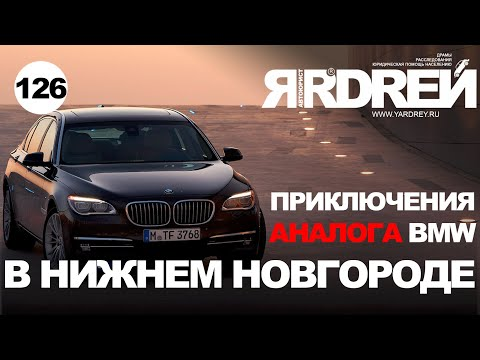 Приключения аналога БМВ в Нижнем Новгороде