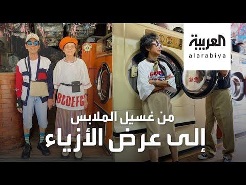 العرب اليوم - شاهد: زوجان تحولا لنجمي موضة بطريقة عجيبة