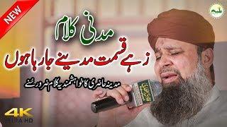Madiney Ja Reha Hu By Muhammad Owais Raza Qadri Naat    Live Naat Sharif