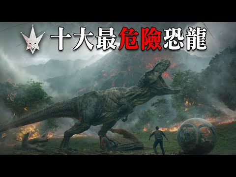 地表十大最危險恐龍排行榜