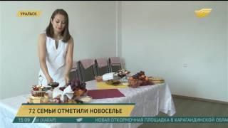 В Уральске 72 семьи отметили новоселье