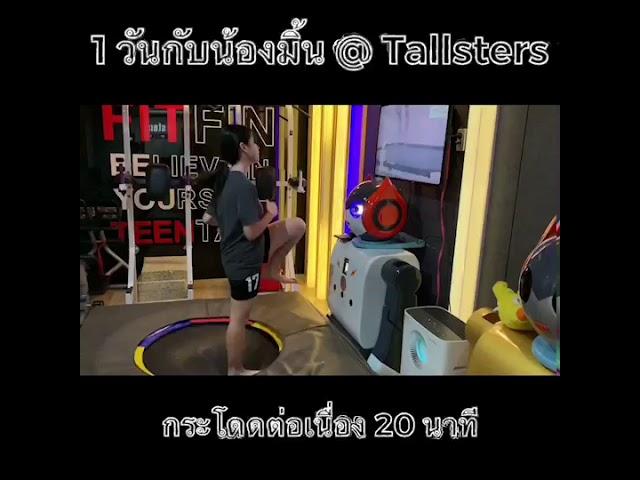 มากระตุ้นโกรทฮอร์โมนให้พุ่งพรวดวันนี้ @tallsters