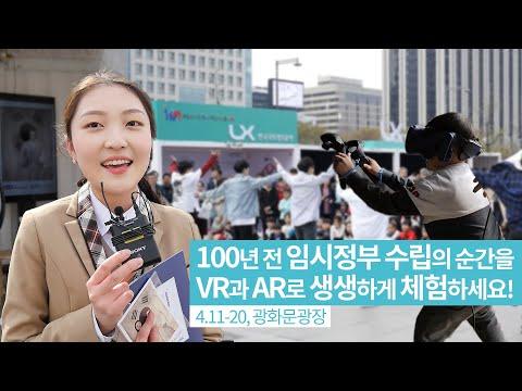 100년 전, 임시정부 수립의 순간을 VR과 AR로 생생하게!
