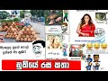 Bukiye rasakatha|Funy Fb Meems Sinhala|FBJoke Post|Shalani tharaka|Raveen kanishka|28SEPTEMBER 2020
