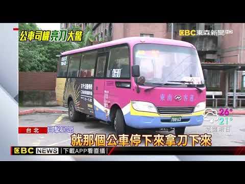 行車糾紛!公車司機竟持「西瓜刀」恐嚇轎車
