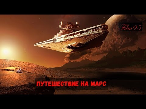 , title : 'Путешествие на Марс (2017) Лучшие фильмы Фантастика'