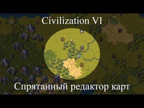 Цивилизация 6 - Спрятанный редактор карт
