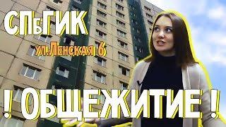 """""""Вперёд за высшим!"""" Общежитие СПбГИК"""