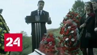 Зеленский поет за упокой проповедника Порошенко - Россия 24