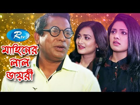 Mahiner Lal Dairy - মাহিনের লাল ডায়রী | Eid Promo | Rtv Drama
