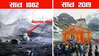 400 साल तक बर्फ में दबा था 'केदारनाथ मंदिर'   'Kedarnath Temple' History in Hindi